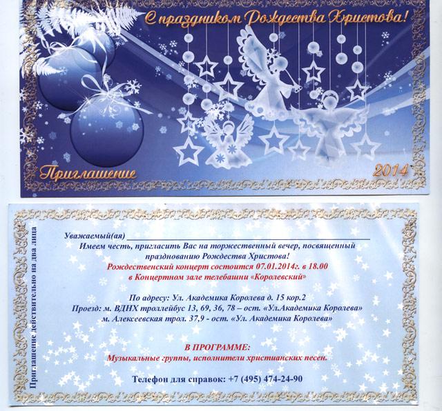 Рождественская сценка для детей на украинском языке