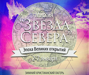 Age of Discovery. Экспедиция: Звезда Севера